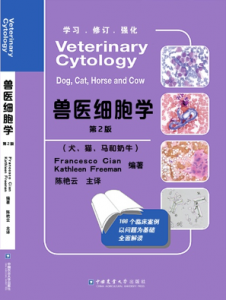 Veterinary Cytology - Chinese version